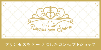 Princess one Spoon
